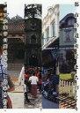都市の遺産とまちづくり アジア大都市の歴史保全/鈴木伸治【3000円以上送料無料】