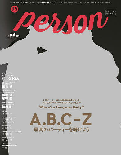 【店内全品5倍】TVガイドperson vol.64【3000円以上送料無料】