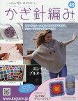ふだん使いのかわいいかぎ針編み 2017年11月29日号【雑誌】【2500円以上送料無料】
