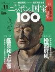 週刊ニッポンの国宝100 2017年12月5日号【雑誌】【2500円以上送料無料】