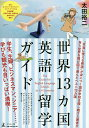 世界13カ国英語留学ガイド/太田裕二【合計3000円以上で送料無料】