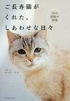 ご長寿猫がくれた、しあわせな日々 28の奇跡の物語/ケニア・ドイ【2500円以上送料無料】