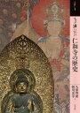 もっと知りたい仁和寺の歴史久保智康朝川美幸