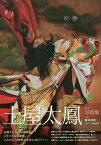 初戀。 土屋太鳳2nd写真集/藤本和典【2500円以上送料無料】