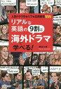 海外ドラマ 人気