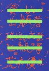 貧しい出版者 政治と文学と紙の屑/荒木優太【2500円以上送料無料】