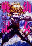幼女戦記 08/東條チカ/カルロ・ゼン【3000円以上送料無料】
