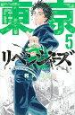 東京卍リベンジャーズ 5/和久井健【合計3000円以上で送料無料】