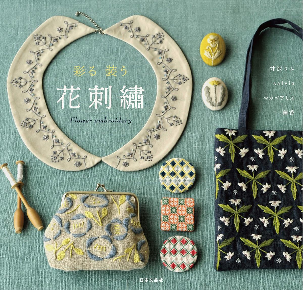 彩る 装う 花刺繍
