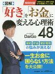 〈図解〉「好き」を「お金」に変える心理術48/DaiGo【合計3000円以上で送料無料】