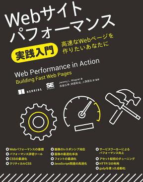 【店内全品5倍】Webサイトパフォーマンス実践入門 高速なWebページを作りたいあなたに/JeremyL.Wagner/武舎広幸/・監修阿部和也【3000円以上送料無料】