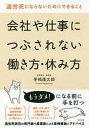 bookfan 1号店 楽天市場店で買える「会社や仕事につぶされない働き方・休み方 過労死にならないためにできること/茅嶋康太郎」の画像です。価格は1,512円になります。