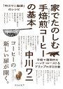 家でたのしむ手焙煎(ハンド・ロースト)コーヒーの基本 「中川ワニ珈琲」...