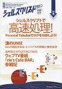 シェルスクリプトマガジン 40【2500円以上送料無料】