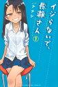 【店内全品6倍!】イジらないで、長瀞さん 1/ナナシ【3000円以上送料無料】