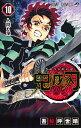 bookfan 1号店 楽天市場店で買える「鬼滅の刃 10/吾峠呼世晴」の画像です。価格は432円になります。