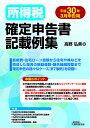 所得税確定申告書記載例集 平成30年3月申告用/高野弘美【2...