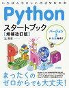 Pythonスタートブック いちばんやさしいパイソンの本/辻真吾【3000円以上送料無料】