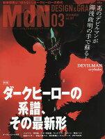 MdN(エムディーエヌ)2018年3月号【雑誌】