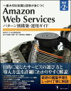 Amazon Web Servicesパターン別構築・運用ガイド 一番大切な知識と技術が身につく The Best Developers Guide of AWS for Professional Engineers【合計3000円以上で送料無料】