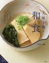 大原千鶴の和食からだにやさしい日本のごはん/大原千鶴/レシピ【合計3000円以上で送料無料】
