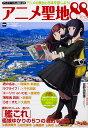 bookfan 1号店 楽天市場店で買える「アニメ聖地88Walker アニメツーリズム協会公式【合計3000円以上で送料無料】」の画像です。価格は950円になります。