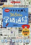 中学校クラスが輝く365日の学級通信 豊富な実例ですべてがわかる!/川端裕介