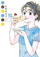 日日べんとう ネタバレ 10巻55話「紅子と荒井のデート」
