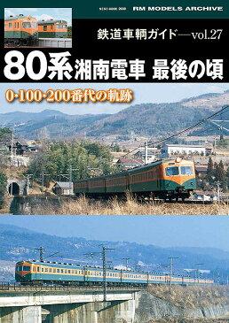 鉄道車輌ガイド vol.27