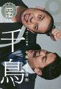 クイック・ジャパン vol.136【3000円以上送料無料】