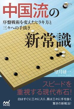 中国流の新常識 序盤戦術を変えたヒラキ方と三々への手抜き/望月研一【2500円以上送料無料】