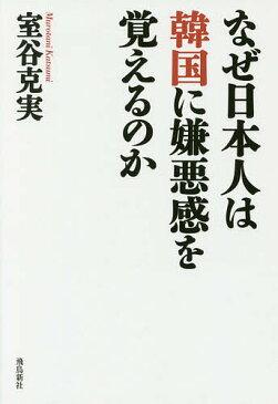【店内全品5倍】なぜ日本人は韓国に嫌悪感を覚えるのか/室谷克実【3000円以上送料無料】
