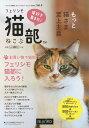 カタログ 「フェリシモ猫部」オフィシ 3【2500円以上送料無料】