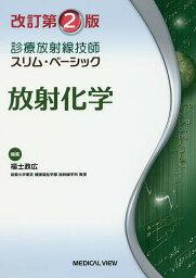 放射化学/福士政広【3000円以上送料無料】