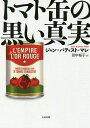 トマト缶の黒い真実/ジャン=バティスト・マレ/田中裕子【合計3000円以上で送料無料】