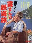 寅さんの鉄道旅 2018年4月号 【旅と鉄道増刊】【雑誌】【2500円以上送料無料】
