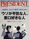 プレジデント 2018年3月5日号【雑誌】【2500円以上送料無料】