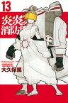 炎炎ノ消防隊 13/大久保篤【合計3000円以上で送料無料】