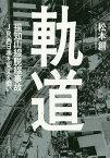 軌道 福知山線脱線事故JR西日本を変えた闘い/松本創【合計3000円以上で送料無料】