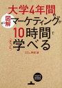 図解大学4年間のマーケティングが10時間でざっと学べる/阿部誠【3000円以上送料無料】