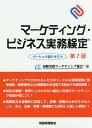 マーケティング・ビジネス実務検定 ベーシック版テキスト/国際実務マーケティング協……