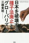 日本を破壊する種子法廃止とグローバリズム/三橋貴明【合計3000円以上で送料無料】
