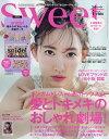 sweet(スウィート) 2018年4月号【雑誌】【2500円以上送料...
