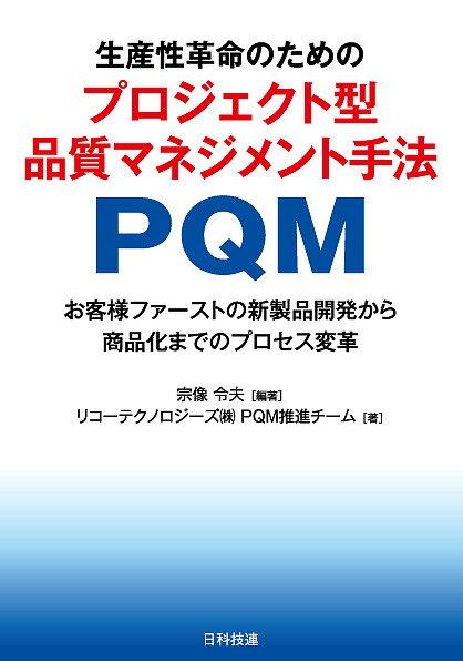 工学, その他 PQM PQM3000