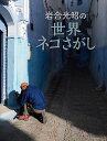 岩合光昭の世界ネコさがし/岩合光昭【3000円以上送料無料】
