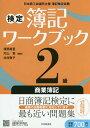 検定簿記ワークブック2級商業簿記 日本商工会議所主催簿記検定...