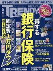 日経トレンディ 2018年5月号【雑誌】【2500円以上送料無料】