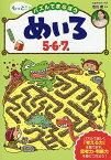 もっと!パズルでまなぼうめいろ5・6・7歳/市川希【合計3000円以上で送料無料】