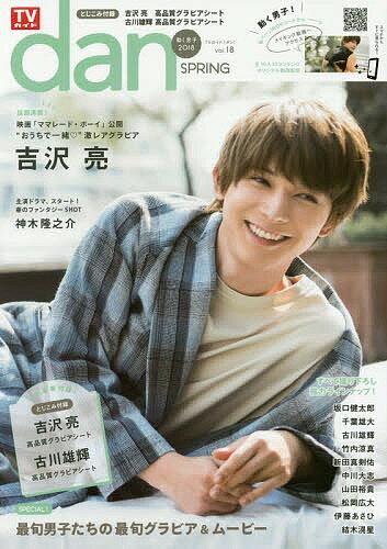 【店内全品5倍】TVガイドdan Vol.18(2018SPRING)【3000円以上送料無料】