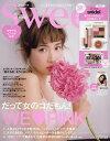 sweet(スウィート) 2018年5月号【雑誌】【2500円以上送料...